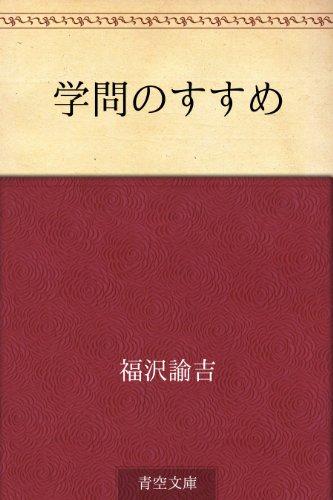 Gakumon No Susume